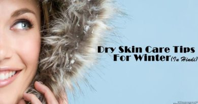 Dry Skin Care Tips For Winter (In Hindi)