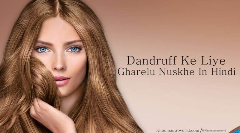 Dandruff Ke Liye Gharelu Nuskhe In Hindi
