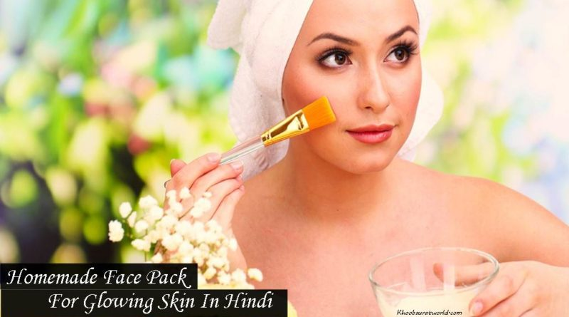 Homemade Face Pack For Glowing Skin In Hindi