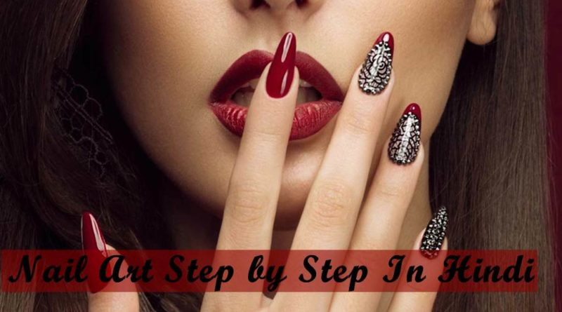 Nail Art Step by Step In Hindi