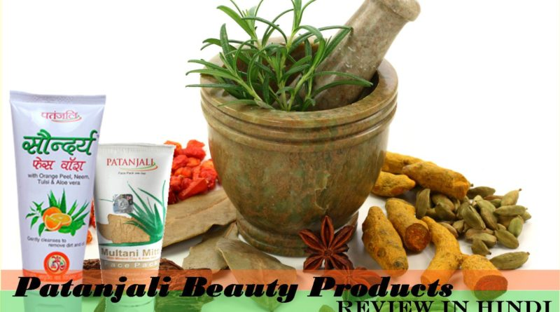 patanjali beauty products review in hindi