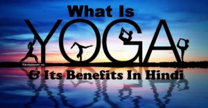 What Is Yoga & Its Benefits In Hindi