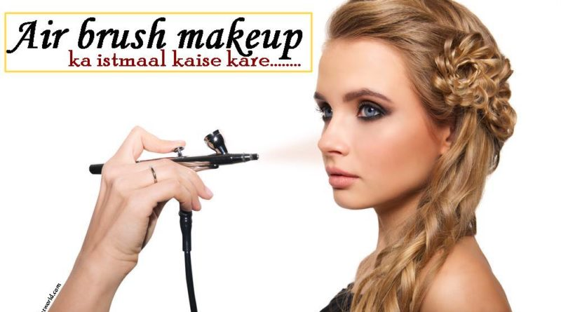 Air brush makeup ka istmaal kaise kare