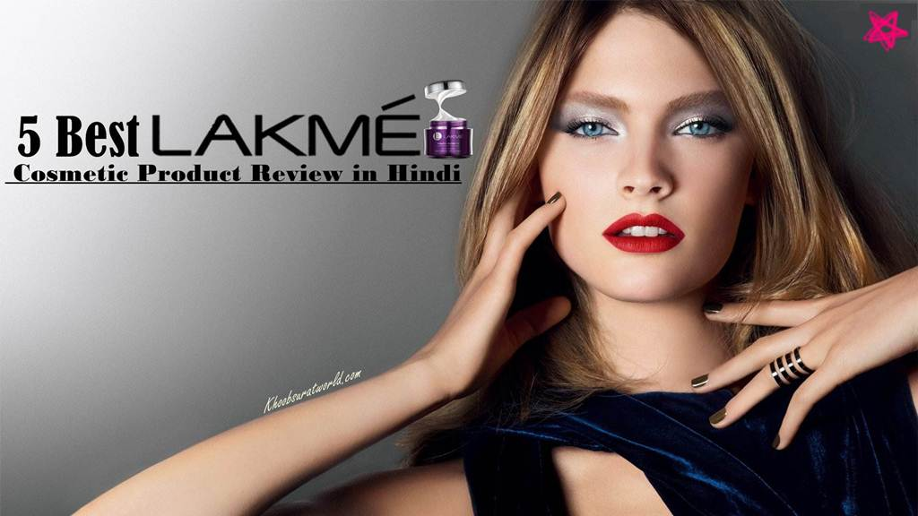 5 Best Lakme Cosmetic Product Review in Hindi khoobsuratworld.com