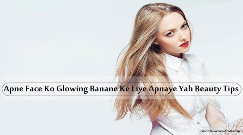 Apne Face Ko Glowing Banane Ke Liye Apnaye Yah Beauty Tips