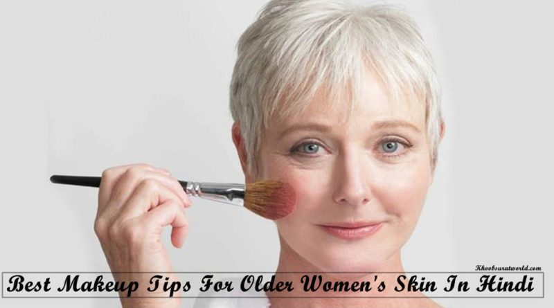 Best Makeup Tips For Older Women's Skin In Hindi