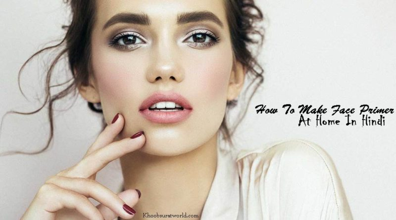 How To Make Face Primer At Home In Hindi
