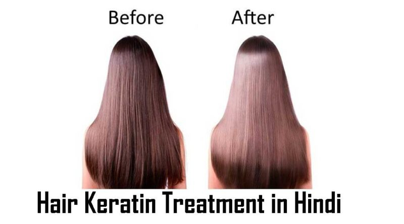 hair keratin treatment in hindi