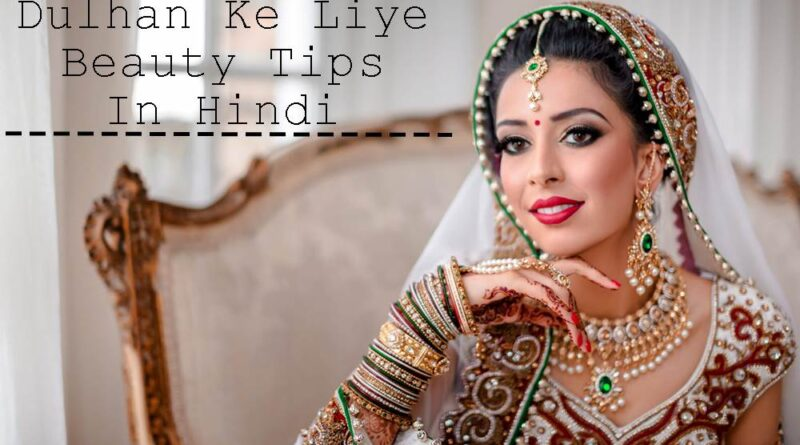 Dulhan Ke Liye Beauty Tips In Hindi