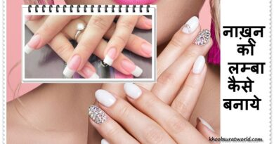nakhun ko lamba safed aur khoobsurat kaise banaye. how to do nails beautiful in hindi